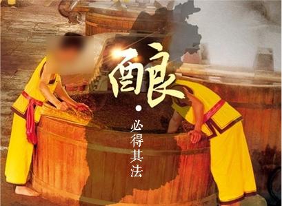 以关东红高粱为主原料,采用大曲、麸曲、酒母共同发酵的传统工艺酿造而成。